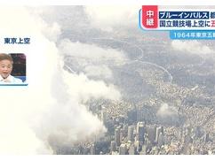 【東京五輪】ブルーインパルスが失敗した理由・・・