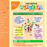 『東京大田区「子育て家族応援わいわいEXPO」リポート』の画像