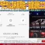 『テスラ3納車開始(10)/自動運転エコレボ』の画像