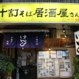 『【蕎麦】けんび(東京・新橋)』の画像
