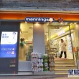 『【香港最新情報】「元朗のマニングス全店舗、コロナで閉鎖に」』の画像