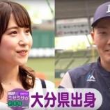『源田壮亮が選手名鑑で『好きなタイプの女性』に挙げていた人物がこちら・・・』の画像