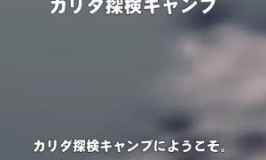 """カリダ探検キャンプで騎士団の""""本業""""開始"""