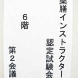 『第21回薬膳インストラクター認定試験【神戸会場】の様子〜受験生は神戸・加古川・明石・淡路・大阪・川西・滋賀・奈良から』の画像