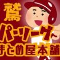 """楽天石井GMが語るトレード活性化への思い「""""移籍先で活躍したら困る""""は古臭い考え」"""