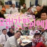『デジール月曜定休日~韓国語教室からの富山市韓国料理コリアンマチャ!』の画像