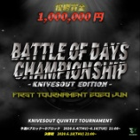 『【DAYS PRESENTS】 BATTLE OF DAYS CHAMPIONSHIP 開催決定!!』の画像