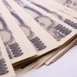 『【夢の10億円】年末ジャンボ宝くじが本日より発売 ←買うよね?』の画像
