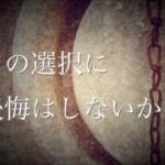 「やらないで後悔するよりやって後悔した方がマシ」←それはどうだろうか?