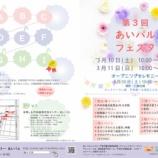『第3回あいパルフェスタ 3月10日・11日(土日)開催。11日(日)は戸田市役所で「朝市」・後谷公園で「応援コンサート」も開催されます。』の画像