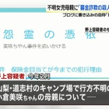 『小倉美咲ちゃんなぜ見つからないか母親の違和感を募金詐欺と書いたブログ犯人を逮捕』の画像