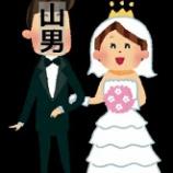 『女性が山男を結婚相手に選ぶべき理由。』の画像