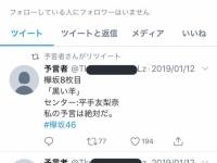 【欅坂46】新たなリーク情報!?「鈴本は武道館が最後のライブになる」