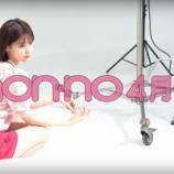 『【乃木坂46】美すぎる!西野七瀬『non-no4月号』表紙撮影&インタビュー動画が公開!!!』の画像
