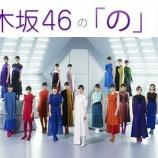 『『乃木坂46の「の」』次回の出演者が決定! 2期生です!!』の画像