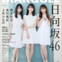 【日向坂46】MARQUEE Vol.135