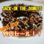 『インスタ映え最高のジャックインザドーナツが99円セール!! ワンコインで食べ放題も』の画像