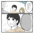 私の方を見ない医師②(最終話)【読者さん妊活体験談33】