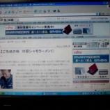 『【掲載】Asahi.comに載りました』の画像