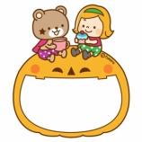 『【クリップアート】ハロウィン・かぼちゃのフレーム』の画像