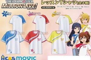 【ミリマス】9月6日にミリオンライブのレッスンTシャツが発売決定!