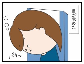 79. 機内での寝方/ぷく子旅・マレーシア編