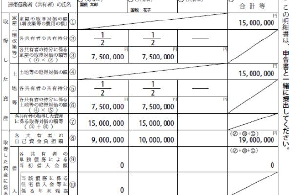 計算 等 書き方 年末 の 借入金 残高 連帯 書 住宅 明細 が ある の 場合 の 債務