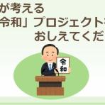 市民力太宰府 / 木村彰人