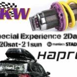『【更新】KW、Hapro Special Experience開催!』の画像