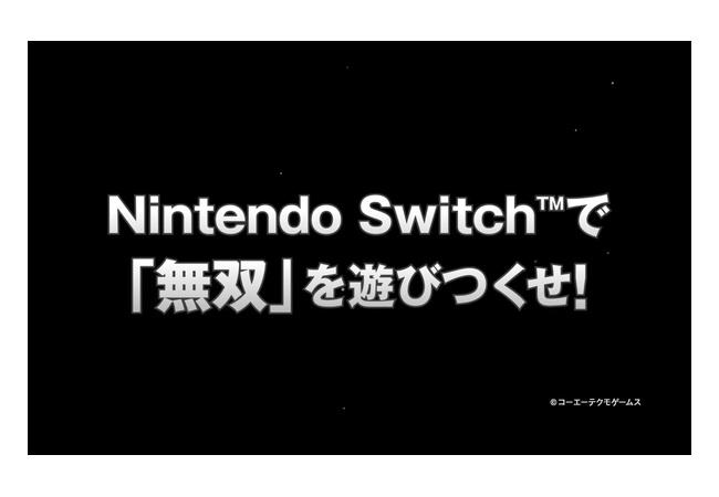 【悲報】スイッチに出た無双3つ、やっぱり集計不能