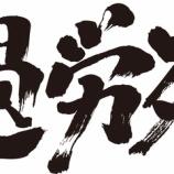 『【過労死寸前!!】東証一部で超有名企業に勤めてるけど、ブラックすぎてもう死にそう!時々日本語が分からなくなってしまう。・・・』の画像