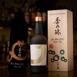 『【新商品】「季の珠 京都ジン シリーズ1玉露」発売』の画像