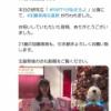 【NGT48】皆さんお気付きだろうか・・・【早川支配人Twitter】