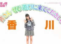AKB48SHOW「チーム8の日本全国ふるさと講座 香川県編」まとめ!【行天優莉奈】
