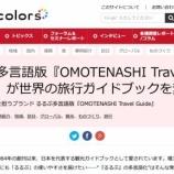 『JTBのWEBサイト「交流文化通信 colors」に掲載されました』の画像
