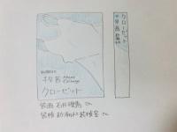 【日向坂46】愛萌先生の7日間ブックカバーチャレンジ。