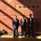 『函館市自治基本条例について -視察1日目-』の画像