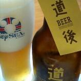 『道後ビール~1~』の画像