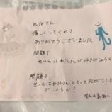 『こんなの貰ったらヤバい…早川聖来が山崎怜奈に送った、先輩たらし全開な手紙がこちらwwwwww』の画像