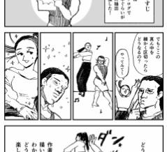 芽太(めた)ちゃん②