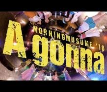 『【MV】モーニング娘。'18『A gonna』VR』の画像