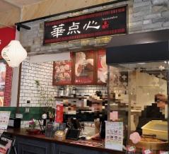 アグリコレットの華点心(はなてんしん)にて中華粥セットをテイクアウト