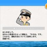 『ほのぼのアプリ「おれんじ鉄道で行こう!」』の画像