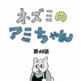 ネズミのアミちゃん第48話