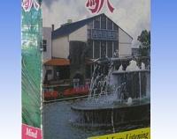 『青森駅 〜1本のカセットテープから〜』の画像