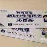 『応援券』の画像