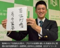 阪神7位高寺、とんでもない選手を目標に掲げてしまう