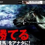 『【リアル口コミ評判】CREST(クレスト)』の画像