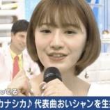 『これもはや報道番組じゃないだろ・・・『おいでシャンプー』をまさかのダンス&熱唱!!!!!!【元乃木坂46】』の画像