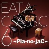 『CD Review:→Pia-no-jaC←「EAT A CLASSIC 6」』の画像